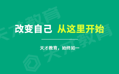 终于知晓恒企会计培训北京