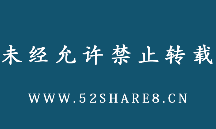马良中国-高级渲染班教程  678