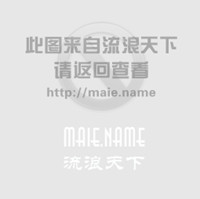 巷中驴友:Maie
