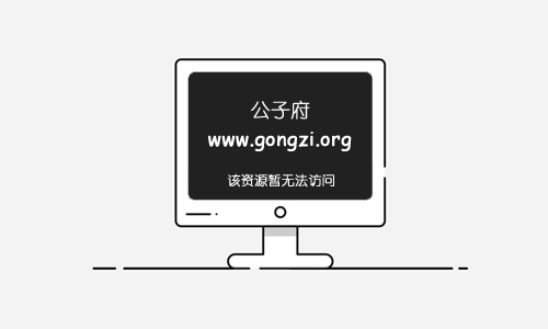 启用gongzi.me 记录轻生活